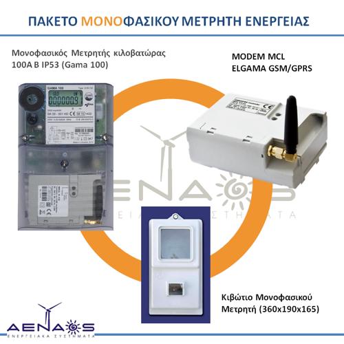 paketo_monofasikou_metriti_energeias_500